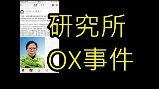 (閑談)(人審沒廣告) 研究所OX事件 20200217