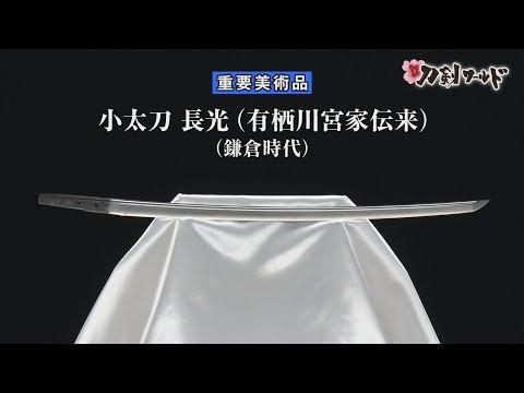 小太刀 長光(有栖川宮家伝来)