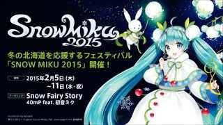 【SNOW MIKU 2015 】Hatsune Miku | News & Events | Snow Fairy Story/40mP.「SNOW MIKU 2015」