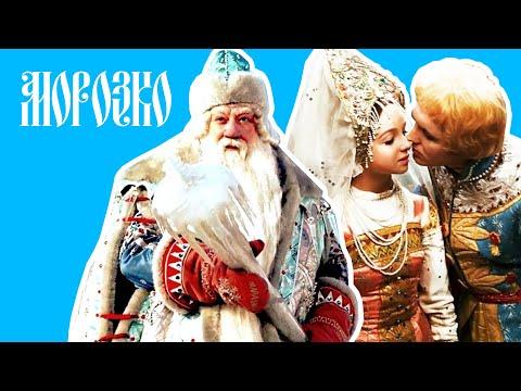 Морозко (1964) /Фильм - сказка