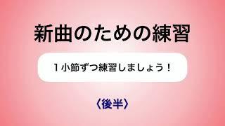 彩城先生の新曲レッスン〜1小節ずつ3-5後半〜のサムネイル画像