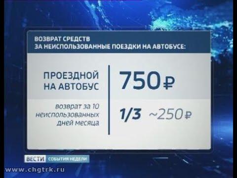 Часть денег за купленные проездные на автобусы «Чувашавтотранса» можно вернуть
