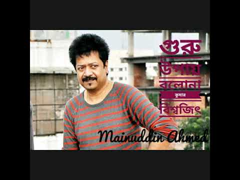 Kumar Bishwajit-Guru Upay Bolona Jonom dukhi kopal pora