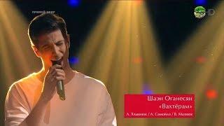 """Шаэн Оганесян """"Вахтерам"""" Голос / The Voice Russia 2018 Сезон 7"""