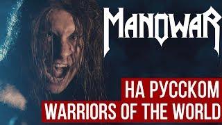 Manowar - Warriors of the World (Cover на русском   RADIO TAPOK)
