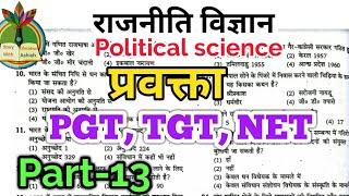 राजनीति विज्ञान Political Science Part-13 Lecturer, KVS,NVS, PGT, TGT, NET, Dsssb,उत्तराखंड प्रवक्ता
