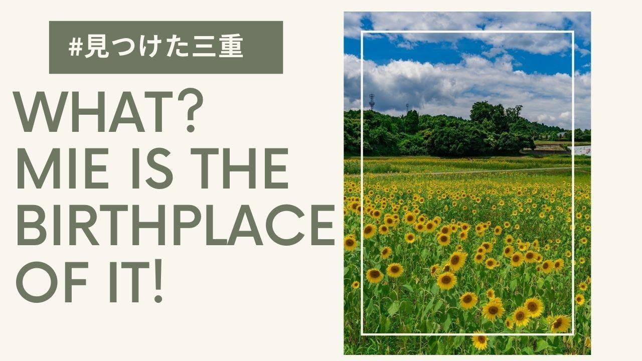 #見つけた三重 ~実はそれ発祥の地は三重県なんです・In fact, it originated in Mie Prefecture.
