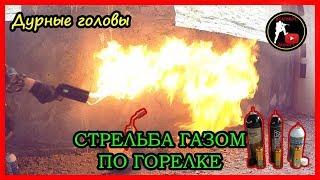 Стрельба страйкбольным газом по горелке / Airsoft Green Gas burns
