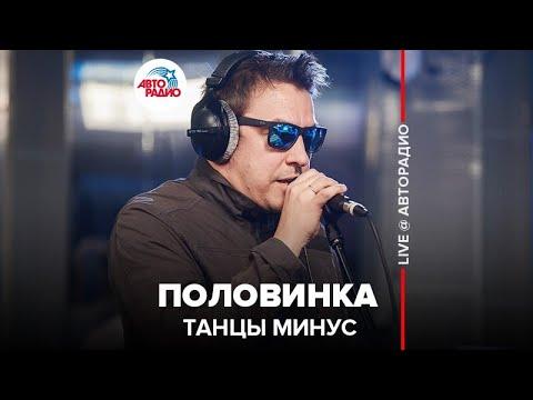 🅰️ Танцы Минус - Половинка (LIVE @ Авторадио) видео