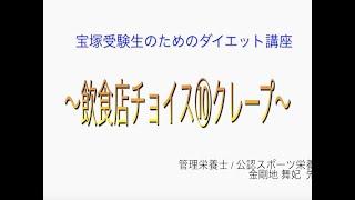 宝塚受験⽣のダイエット講座〜飲⾷店チョイス⑩ クレープ〜のサムネイル画像