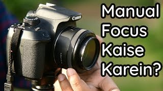 Manual Focus Kaise Karein ? Any DSLR with Examples