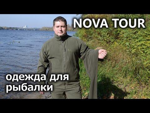 одежда для рыбалки ютуб