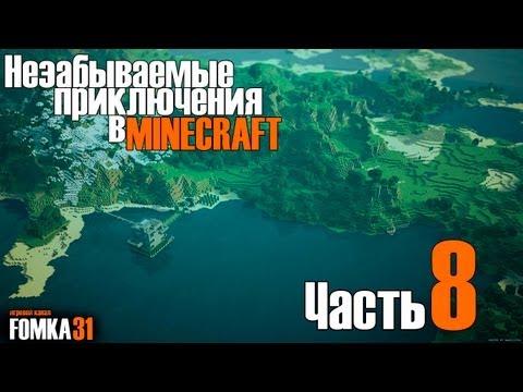 Незабываемые приключения в Minecraft 1.4.2 (часть 8).Fomka31