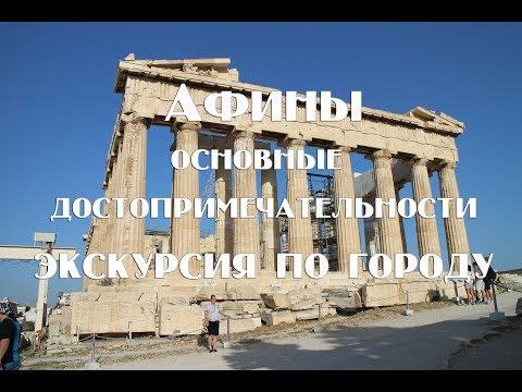 Афины видео путеводитель   Что посмотреть за два дня   Афины достопримечательности , отзывы цены
