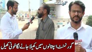 Grift with Murtaza Rizvi | 9 July 2021 | Express News | IJ1I