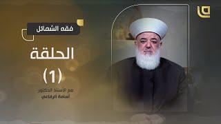 فقه الشمائل مع الدكتور أسامة الرفاعي | ح1