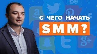 С чего начинается SMM? 20 первых шагов продвижения в социальных сетях