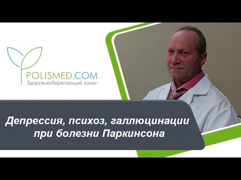Депрессия, галлюцинации при болезни Паркинсона. Продолжительность жизни при болезни Паркинсона
