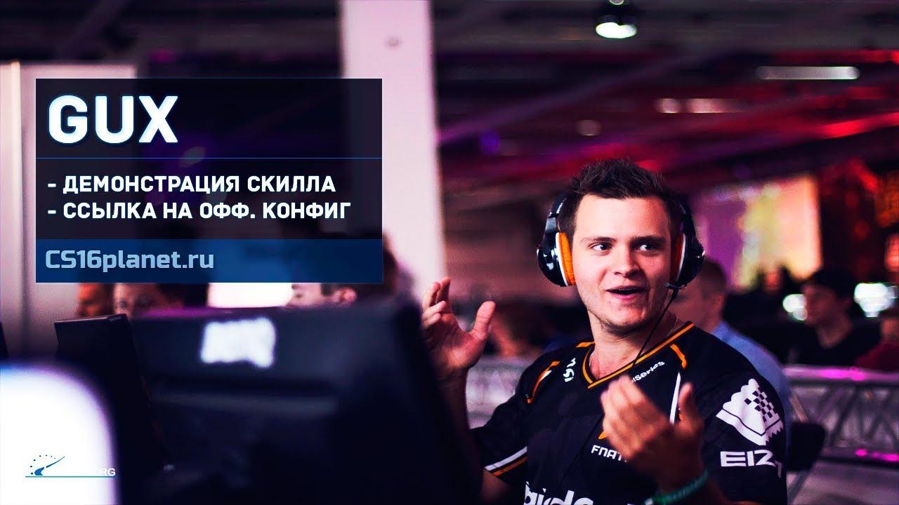Скачать Конфиг шведа «GuX» для CS 1.6
