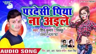 Shiv Kumar Bikku का दर्दभरा होली बीरह गीत 2019 - Pardesi Piya Na Aile - Bhojpuri Sad Holi 2019