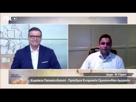 Image of To έργο και η προσφορά της Ομοσπονδίας Κυπριακών Οργανώσεων Αμερικής
