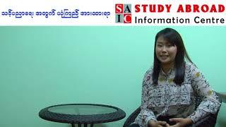 Ja San Aung (Kaplan Higher Education Academy)
