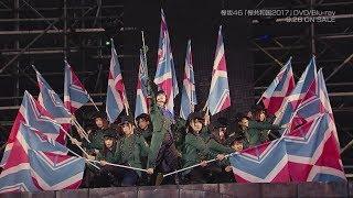 欅坂46 初の映像商品のダイジェスト映像公開
