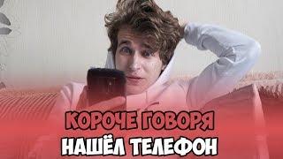 КОРОЧЕ ГОВОРЯ, НАШЁЛ ТЕЛЕФОН