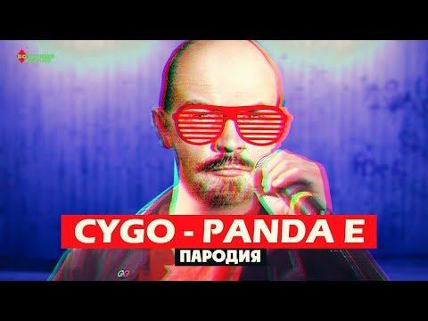 «PANDA E» голосом ЛЕНИНА / [Пародия на CYGO - Panda E]