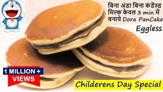3min में बनाये डोरा पैनकेक-DORA PANCAKES Eggless Recipe in hindi – Easy Dora Cake /Pancakes