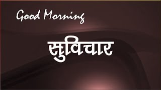 suvichar | अनमोल विचार | best hindi quotes | best whatsapp status video | special quotes for you