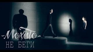 Мохито - Не беги (Официальное видео)