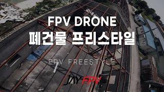FPV 드론 폐건물 프리스타일