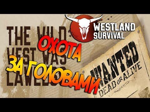 Westland Survival - Еще один покойник на диком западе ! клон Last Day on Earth: Survival