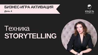 "Техника ""STORYTELLING"""""