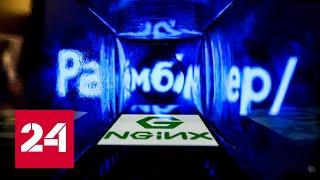 Ramler дал заднюю в деле с Nginx и лучшие мобильные приложения десятилетия в России // Вести.net
