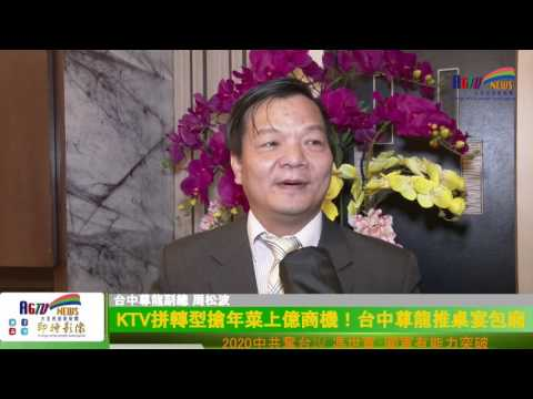 KTV拼轉型搶年菜上億商機!台中尊龍推豪華桌宴包廂