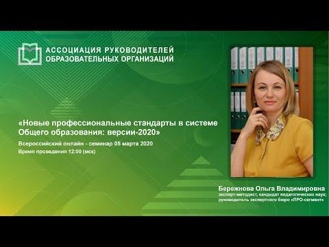 Новые профессиональные стандарты в системе Общего образования: версии-2020
