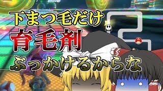 【ゆっくり実況】爆速で駆け抜けるマリオカート8DX part1