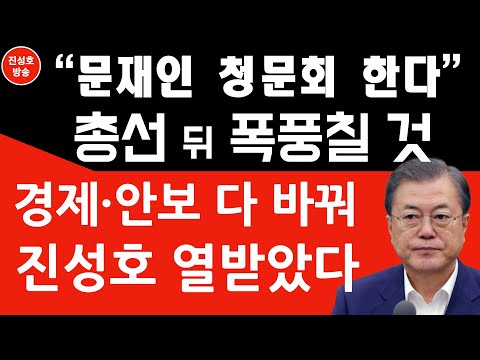 """진성호 """"문재인 정권 청문회"""" 공약! (진성호의 직설)"""