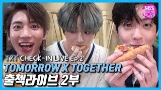 (ENG SUB)[EP02] TOMORROW X TOGETHER 출첵라이브 2부 (TXT Inkigayo Check-in LIVE Ep.2) #순발력대결 #먹방