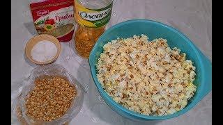 Как сделать попкорн дома самому за 5 минут