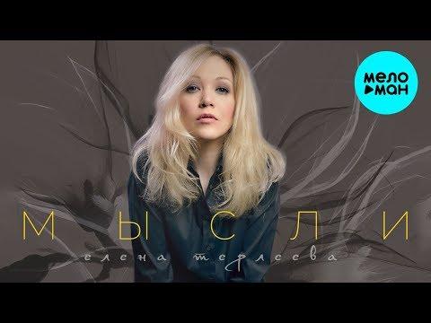 ЕЛЕНА ТЕРЛЕЕВА - Мысли (Single 2019) / Премьера!