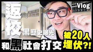 返校【Vlog】和黑社會打交...隔天被20人在校門埋伏?!