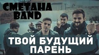 Твой Будущий Парень - СМЕТАНА band