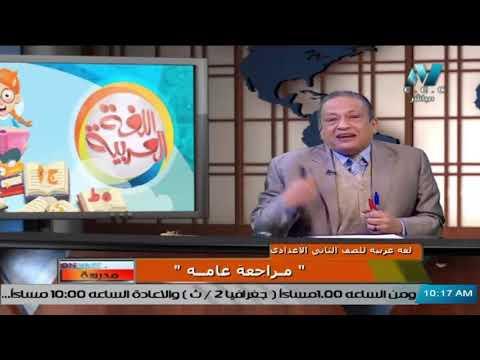 لغة عربية للصف الثاني الاعدادي 2021 - الحلقة 14 – مراجعة عامة