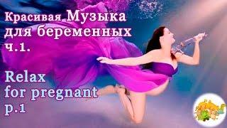 МУЗЫКА для БЕРЕМЕННЫХ-1.Красивая RELAX музыка для беременных ♫Beautiful music for pregnant women-1