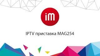 Медиаплеер MAG 255 ALL. TV с подпиской на 6 месяцев от компании hozyain. com. ua - видео