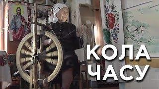 КОЛА ЧАСУ | КОЛЕСО ВРЕМЕНИ | Документальный фильм | HD