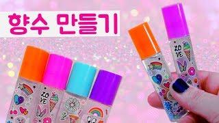 나만의 향수 롤러 퍼퓸 만들기 DIY Glitter Roller Perfume 키키 서프라이즈 KiKi